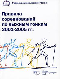 Правила соревнований по лыжным гонкам 2001-2005 гг. отсутствует страсти по спорту