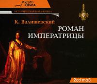 Роман императрицы (аудиокнига MP3 на 2 CD)