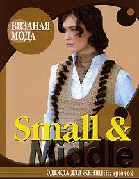 Small & Middle. Одежда для женщин. Крючок
