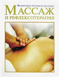 Массаж и рефлексотерапия