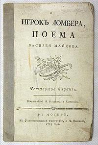 Игрок ломбераDEN3417Редкость. <br>Четвертое издание. Иждивением Н. Новикова и Компании. Москва, 1783 год, Университетская типография. <br>С виньетками. Оригинальная обложка, корешок подклеен. Сохранность хорошая. <br>Ироикомическая поэма Игрок Ломбера (1763), принесшая литературную известность Василию Майкову (1728-1778), в которой высмеивалось увлечение азартными карточными играми, охватившее дворянское общество в начале 60-х годов XVIII века. <br><br>Издание не подлежит вывозу за пределы Российской Федерации.