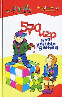 570 игр для умных детей
