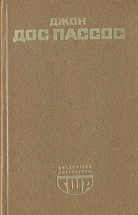42 параллель. 1919