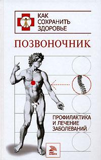 Позвоночник. Профилактика и лечение заболеваний