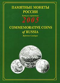 Памятные монеты России. 2005 / Commemorative Coins of Russia монеты в сургуте я продаю