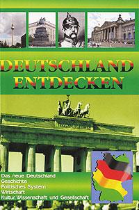 Deutschland Entdecken / Знакомьтесь - Германия