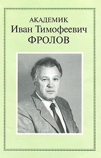 Академик Иван Тимофеевич Фролов