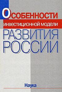 Особенности инвестиционной модели развития России