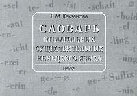 Словарь отглагольных существительных немецкого языка