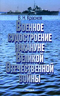 Военное судостроение накануне Великой Отечественной войны