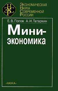 Миниэкономика