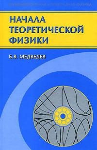 Начала теоретической физики