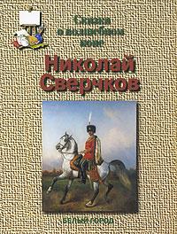 Николай Сверчков. Сказка о волшебном коне ( 978-5-7793-1211-0 )
