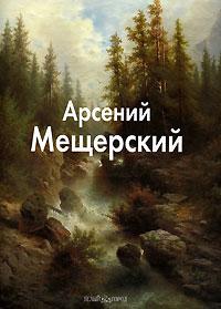 Арсений Мещерский