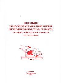 Пособие для изучения Межотраслевой типовой инструкции по охране труда при работе с ручным электроинструментом. ТИ Р М-073-2002