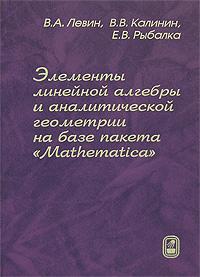 """Элементы линейной алгебры и аналитической геометрии на базе пакета """"Mathematica"""""""