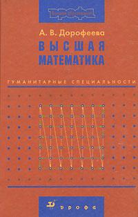 Высшая математика. Гуманитарные специальности