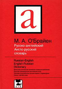Русско-английский англо-русский словарь / Russian-English English-Russian Dictionary ( 5-17-041197-9, 5-271-15520-X )