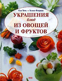 Украшения блюд из овощей и фруктов