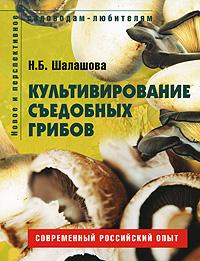 Культивирование съедобных грибов
