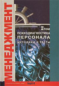 Психодиагностика персонала. Методики и тесты. В 2 томах. Том 2