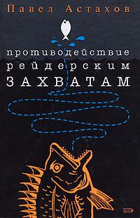 Zakazat.ru: Противодействие рейдерским захватам. Павел Астахов