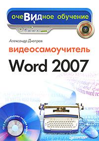 Видеосамоучитель Word 2007 (+ CD-ROM)