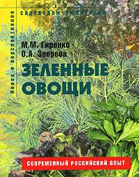 Зеленные овощи