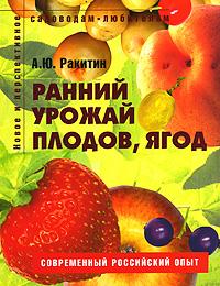 Ранний урожай плодов, ягод