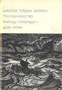 Паломничество Чайльд-Гарольда. Дон-Жуан