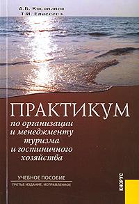Практикум по организации и менеджменту туризма и гостиничного хозяйства ( 978-5-85971-787-3 )