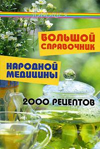 Большой справочник народной медицины. 2000 рецептов