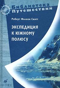 Экспедиция к Южному полюсу. Роберт Фолкон Скотт