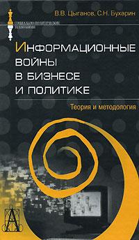 Информационные войны в бизнесе и политике. Теория и методология ( 978-5-8291-0823-6 )