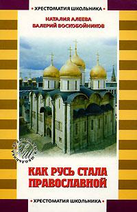 Как Русь стала православной ( 5-17-041281-9, 5-271-15658-3, 978-985-16-0146-8 )