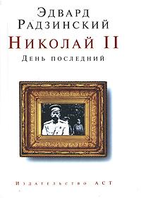 Николай II. День последний ( 978-5-17-043477-0, 978-5-9713-4831-3 978-985-16-1097-2 )