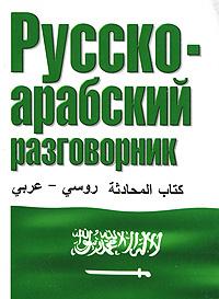 Русско-арабский разговорник ( 5-17-019765-9, 5-271-06750-5, 5-9762-0332-9 )