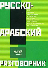 Русско-арабский разговорник ( 978-5-17-073516-7 )