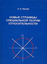 Новые страницы специальной теории относительности