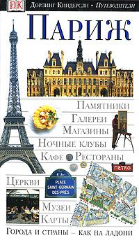 Париж. Иллюстрированный путеводитель
