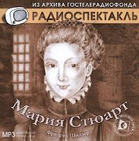 Мария Стюарт (аудиокнига MP3). Фридрих Шиллер