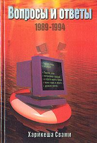 Харикеша Свами. Вопросы и ответы. 1989 - 1994