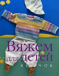 Uncinetto bimbi Вяжем для детей. Крючок эксмо очаровательные модели связанные крючком для малышей от 0 до 5 лет книга в суперобложке