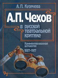 А. П. Чехов в русской театральной критике