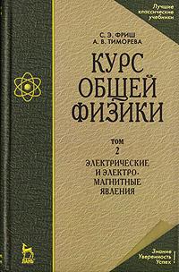 Курс общей физики. В 3 томах. Том 2. Электрические и электромагнитные явления