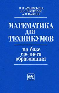 Математика для техникумов на базе среднего образования