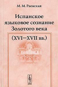 Испанское языковое сознание Золотого века (XVI-XVII вв.)