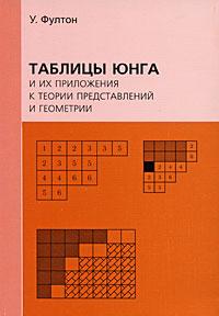 Таблицы Юнга и их приложения к теории представлений и геометрии