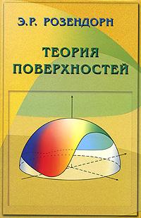Теория поверхностей