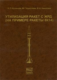 Утилизация ракет с ЖРД (на примере ракеты 8К14)12296407В монографии на примере ракеты 8К14 рассмотрены вопросы завершающего периода жизненного цикла ракет с ЖРД. Указанная проблема в настоящее время практически не рассмотрена в учебной литературе, в этом и состоит особая ценность настоящей работы. Основное внимание авторы уделили вопросам поиска путей конверсионного использования элементов утилизируемых (снимаемых с боевого дежурства) ракет с ЖРД, что во многом определяется конструктивно-компоновочной схемой как самой ракеты, так и ее отдельных узлов и элементов. Именно поэтому значительная часть монографии посвящена описанию конструктивно-компоновочных схем ракет с ЖРД, что представляет самостоятельный практический интерес при использовании этой части монографии в изучении дисциплины Конструкция ракет с ЖРД. Подробное техническое описание ракеты 8К14 позволило авторам методологически верно показать системный подход к проблеме утилизации ракет с ЖРД. В частности, авторам удалось полностью решить задачу по конверсионному использованию...